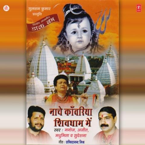 Sawan na mahina ma mp3 song download
