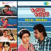 Download Bengali Video Songs - Mon-Majhi Re