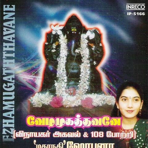 Vinayagar 108 Potri MP3 Song Download- Vezhamugaththavane
