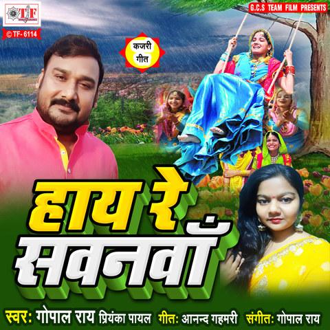 Na Aiha Badara Mp3 Song Download Haye Re Savanawa Na Aiha Badaranull Bhojpuri Song By Gopal Rai On Gaana Com