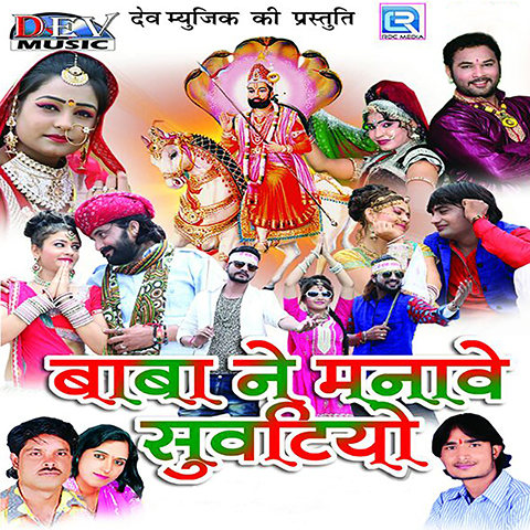 Dj Wale Babu Gano Chalade MP3 Song Download- Baba Ne Manave Suvatiyo