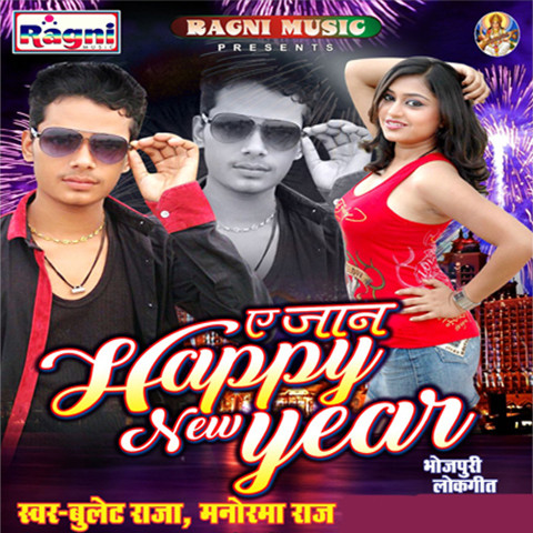 Best Happy New Year Songs New Playlist 2018 Top New Year