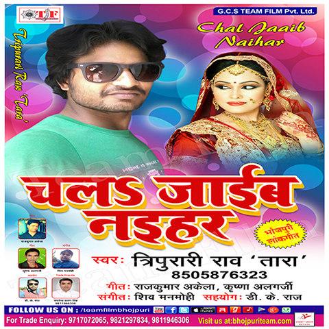Patari Kamariya Re Bhojpuri Song - bhojpurivideos.org