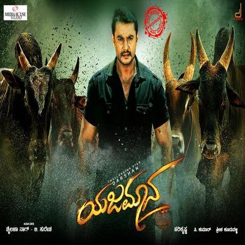 Basanni MP3 Song Download- Yajamana Basanni Kannada Song by V