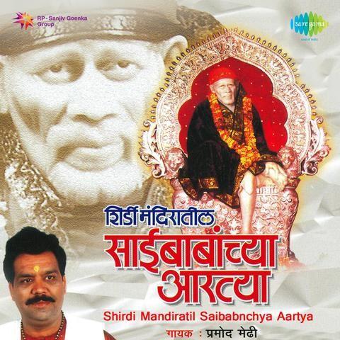 Aarti Sai Baba MP3 Song Download- Shirdi Mandiratil