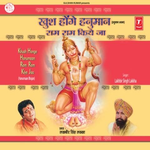 Shri Ram Janki MP3 Song Download- Khush Honge Hanuman Ram Ram Kiye