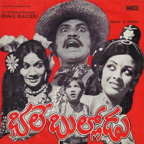 Mee Kosam MP3 Song Download- Bhale Bullodu Mee Kosam Telugu