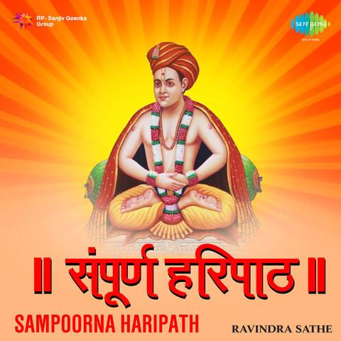 Dyaneshwar maharaj yancha haripath part 1 mp3 song download.