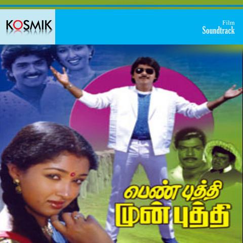 Ponal Pogattum Poda Mp3 Song Download Pen Butthi Munbutthi Ponal Pogattum Poda Tamil Song By Koundamani On Gaana Com