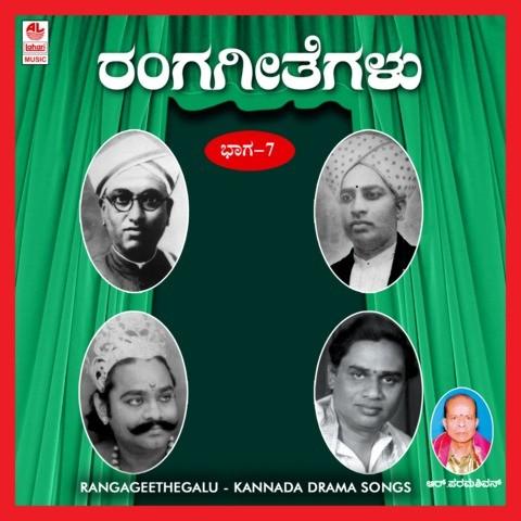 Sampoorna Ramayana-Suranara Sevitha MP3 Song Download