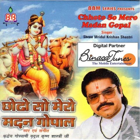Choti choti gaiya chote chote gwal shri krishna bhajan) (360p.