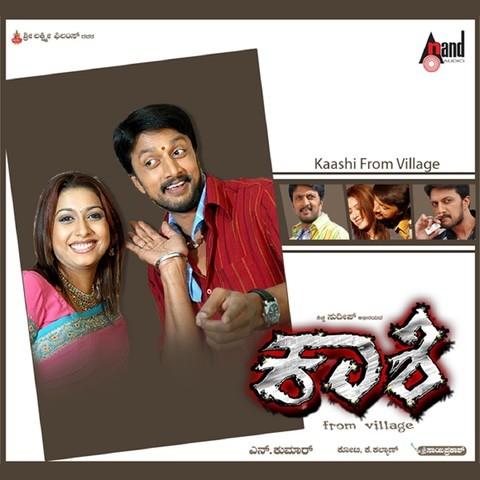 Happy Happy Birthday Mp3 Song Download Kaashi From Village Happy Happy Birthday À²¹ À²¯ À²ª À²¹ À²¯ À²ª À²ª À²¬à²° À²¤ À²¡ Kannada Song By Rajesh On Gaana Com