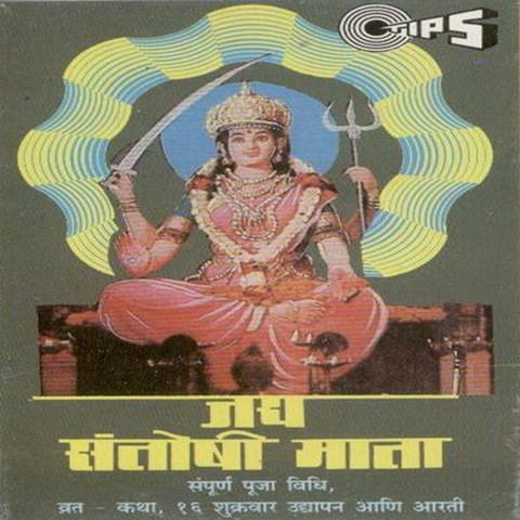Hai Shukravar Ka Din Vrat MP3 Song Download- Jai Santoshi