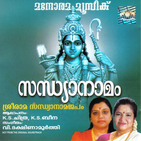 Sandhya namam lyrics in malayalam