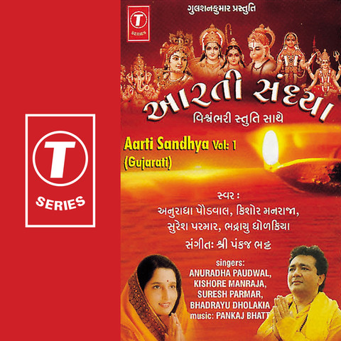 Om Namah Shivay-Dhun MP3 Song Download- Aarti Vandana-Vol:2