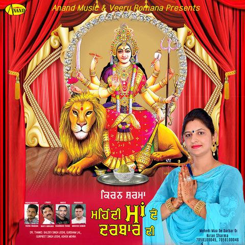 Jhanda Mp3 Song Download Mehndi Maa De Darbar Di Jhanda ਝ ਡ Punjabi Song By Kiran Sharma On Gaana Com