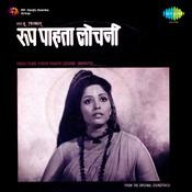 Roop Pahata Lochani Songs