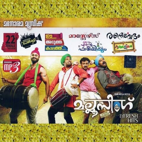 Casanova Malayalam Songs Mp3 Download (4.64 MB)
