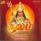 Soolam Velan Devotional Songs From Tamil Films