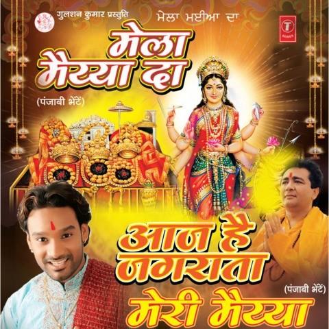 Mela maiya da mp3 free download