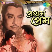 Pratham Prem