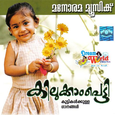 kilukkampetti malayalam film mp3 free