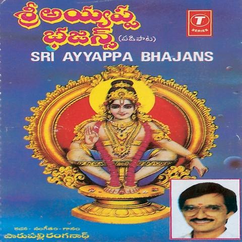 Swamy Ayyappaswamy MP3 Song Download- Sri Ayyappa Bhajans