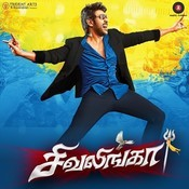 Download Tamil Video Songs - Rangu Rakkara