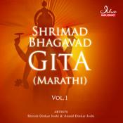 Bhagavad Gita (Marathi) - Vol. 1 Songs