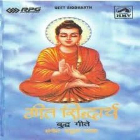 Gautam Buddhane Olakhale MP3 Song Download- Geet Siddharth