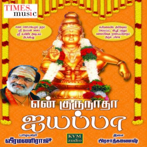 Palazhi Pamba - Ayyappan Songs - Microsoft Store