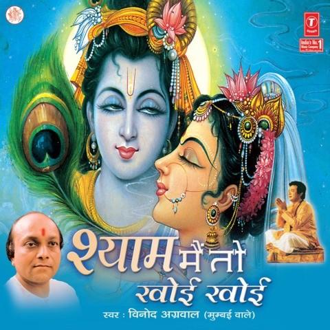 Bhajo Govind Gopal Girdhari Mere Man Mein Basa Naino Mein Basa Mere Mann Mein Basa Naino Mein Basa Woh Din Din Nahin Woh Rat Rat Nahin Aaj Mere Ghar Phag Phalyo Pyare