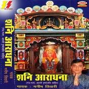 Shani Aaradhna Songs