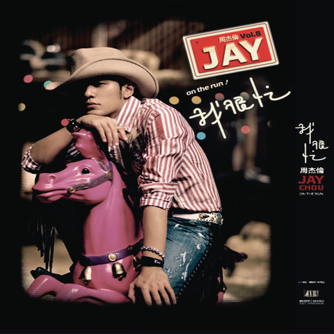 jay chou wo bu pei mp3 free download