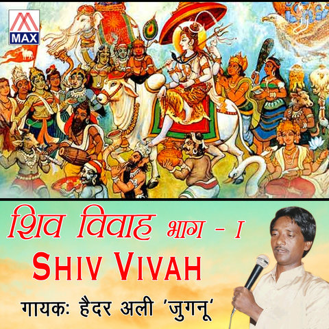 Shiv Vivah, Pt. 2 MP3 Song Download- Shiv Vivah, Vol. 1 Shiv Vivah, Pt. 2 Bhojpuri  Song by Haidar Ali Jugnu on Gaana.com