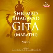 Bhagavad Gita (Marathi) - Vol. 3
