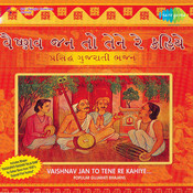 Vaishnav Jan To Tene Re Kahiye - Gujarati Bhajans