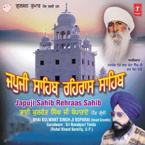 rehras sahib mp3 download bhai tarlochan singh ji