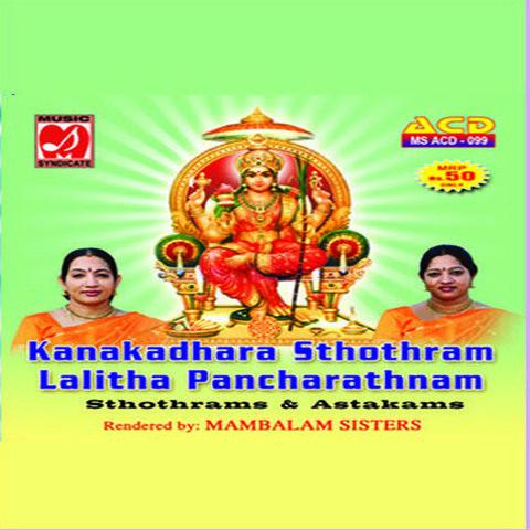 The description of Kanakadhara Stotram Telugu
