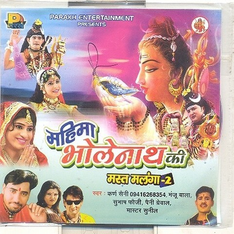Sawari Bhole Nath Ki MP3 Song Download- Mahima Bholenath Ki Sawari