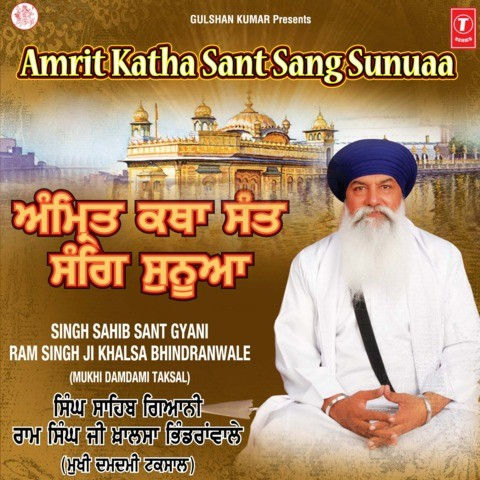 sent jarnal singh ji binderawale on song
