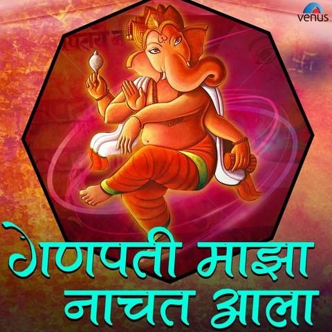 Om Gan Ganpataye Namo Namah Mp3 Song Download Gazleli Ganpati Geete Bhag 2 Om Gan Ganpataye Namo Namah Marathi Song By Suresh Wadkar On Gaana Com