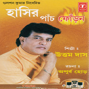 Hasir Panch Phoran(Jokes & Parody Songs) Songs Download ...