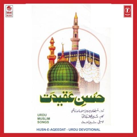 Assalam Assalam MP3 Song Download- Husn-E-Aqeedat Assalam