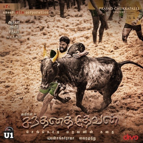 Jallikattu MP3 Song Download- Santhanathevan Tamil Songs