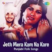 Jeth Mera Kam Na Kare Punjabi Folk Songs