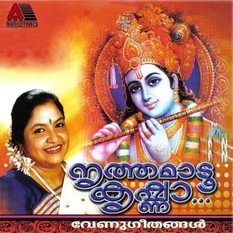 Nrithamadoo Krishna Hindu devotional song venu geethangal