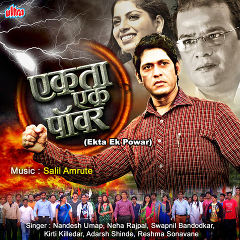 ek the power of one mp3 songs free download