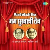 Mam Sukhachi Thev - Prabhudev And Manik Songs