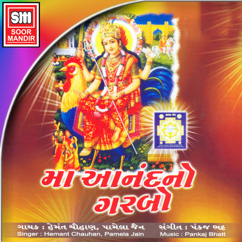 free anand no garbo mp3 download
